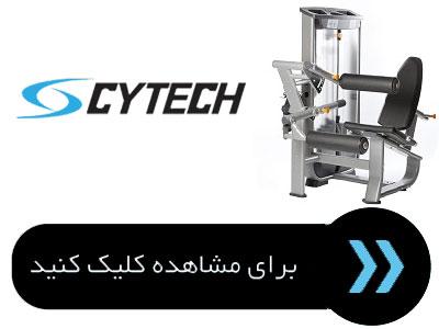 دستگاه بدنسازی برند cytch