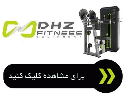 دستگاه بدنسازی DHZ سری mini apple