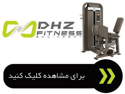 دستگاه بدنسازی dhz سری 5000