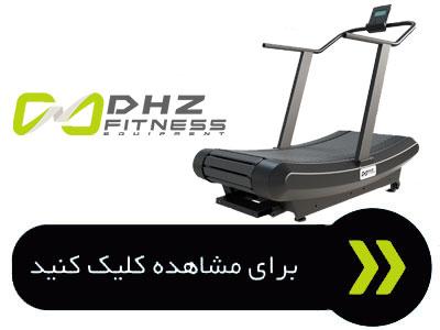 دستگاه هوازی برند DHZ