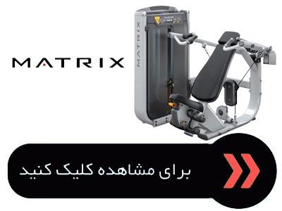 فروش دستگاه بدنسازی برند ماتریکس