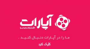 آپارات شرکت دی اچ زد ایران