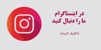 پیج اینستاگرام طلوع ورزش ایرانیان